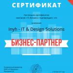Сертификат бизнес-партнера Битрикс24